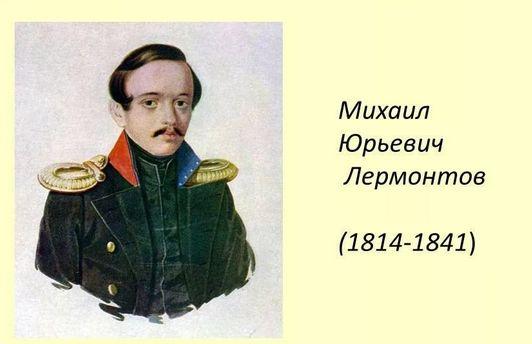 Михаил Юрьевич Лермонтов | УЧИМСЯ ВМЕСТЕ